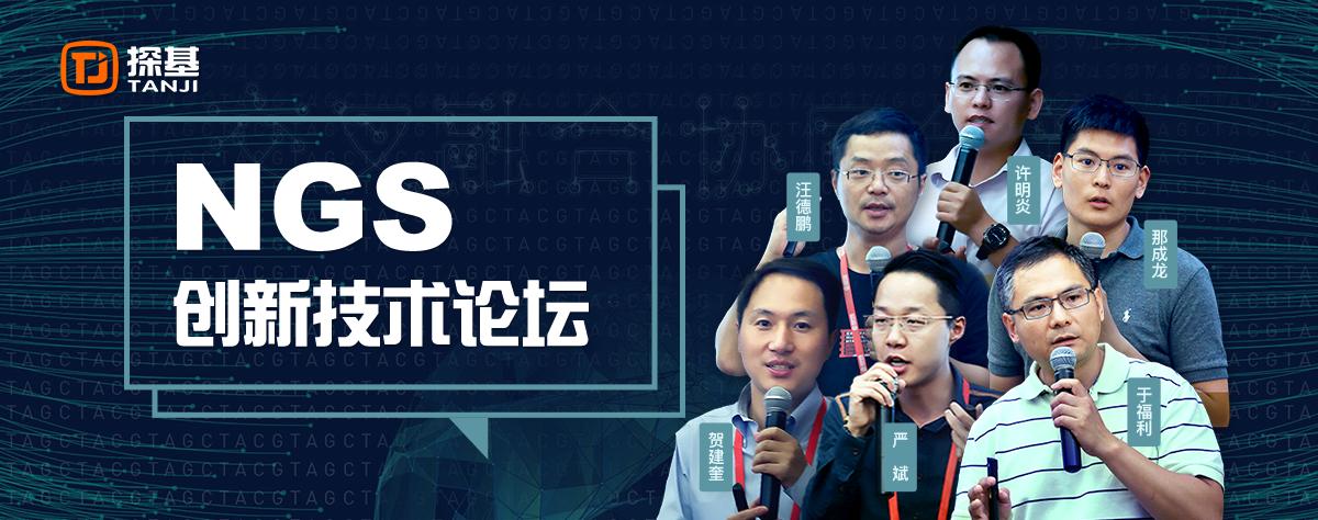 NGS创新技术论坛